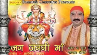 Gambar cover Jug Janani Maa || जग जननी माँ || Kamal Sharma || Hindi Mata Bhajan