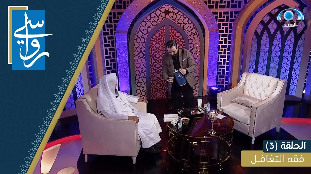 فقه التغافل | الشيخ سعد العتيق | برنامج رواسي