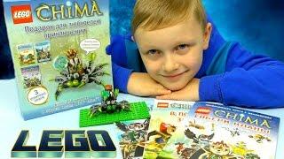 ЛЕГО ЧИМА Легенди Чимы Іграшки з Мультика Ігри для хлопчика Відео для дітей