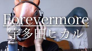 鳥と馬の夢 夢はオリジナル曲だけで合計100万再生達成することです。 オ...