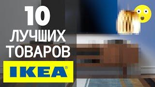 10 ЛУЧШИХ Товаров IKEA, По Версии Дизайнера, Обзор Мебели | 6+