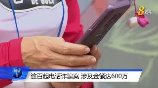 逾百起电话诈骗案 涉及金额达600万