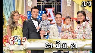 (3/4) 3 แซบ I 24 มิ.ย. 61 I ครอบครัวหิรัณยัษฐิติ