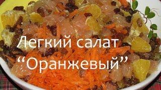 "Легкий салат ""Оранжевый"" #Рецепты SMARTKoK"