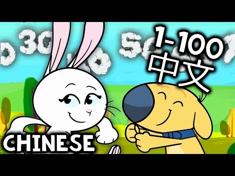 Chinese Numbers 1 to 100 Song For Kids | 中文數字 1 到 100 | 歌為孩子 - Mandarin