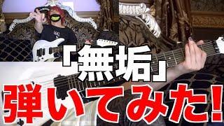 【弾いてみた】無垢/己龍【本人】