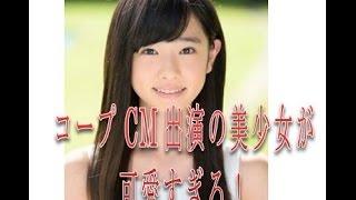2014国民的美少女コンテストグランプリからCM出演、上京して高校生デ...