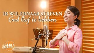 Christelijk lied 'Ik wil ernaar streven God lief te hebben' (Dutch subtitles)