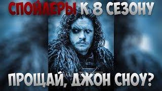 """Сценарий 8 сезона """"Игры Престолов"""" - фейк!"""