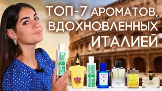 Ароматы вдохновленные Италией Самая итальянская подборка парфюма от Духи рф
