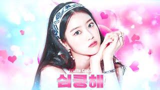 AOA (에이오에이) - 심쿵해 Cover I 오마이걸 커버 보컬팀 Fruity Coco