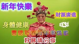 曹總賀年串燒歌!   See See TVB