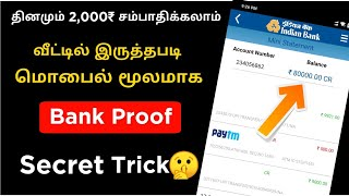 How to Earn money💰|| Using Mobile🔥|| 80,000₹ Live proof 🎉 Secret Tips & Trick ||Explain in Tamil.