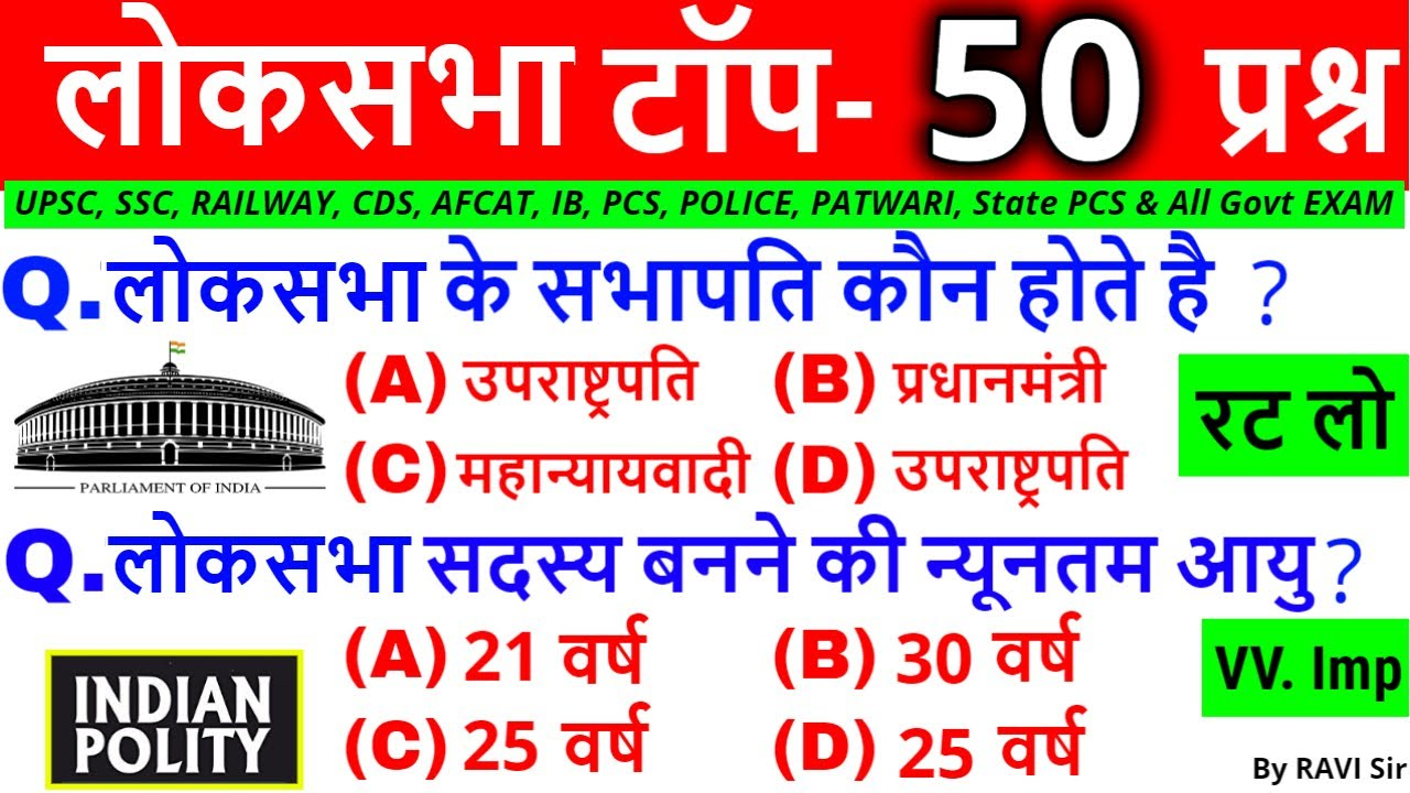 लोकसभा महत्वपूर्ण प्रश्न | Lok sabha important Question | Polity Gk in Hindi | Gk trick upsc ssc cds