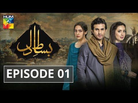 Bisaat E Dil Episode #01 HUM TV Drama 29 October 2018