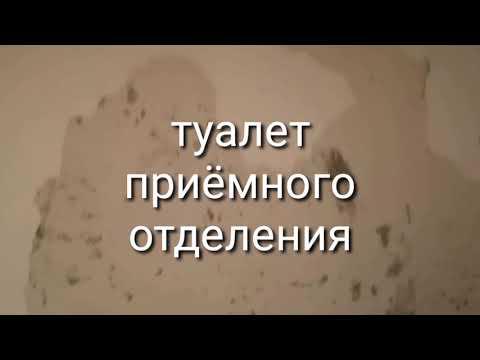 Больница Имени Кабанова  Городская клиническая больница № 1 им. Кабанова  туалет приёмного отделени