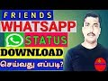 How to Download WhatsApp Status photos & Videos