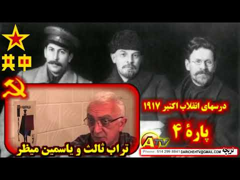 درسهاي انقلاب اکتبر ۱۹۱۷ « تراب ثالث ـ ياسمين ميظر »؛