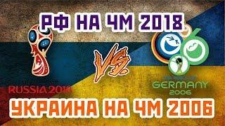 РОССИЯ на ЧМ2018 vs УКРАИНА на ЧМ2006
