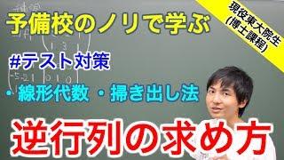 【大学数学】逆行列の求め方(テスト対策)【線形代数】