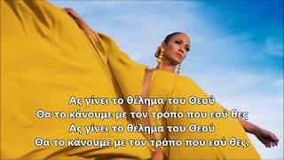 Jennifer Lopez - Ni Tú Ni Yo  Greek Lyrics/ Ελληνικοί στίχοι