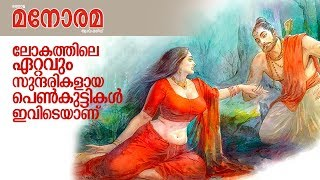 Beautiful Girls 2 | Manorama Weekly | Artist Mohan Manimala | M Jayachandran | Vaikom Vijayalakshmi
