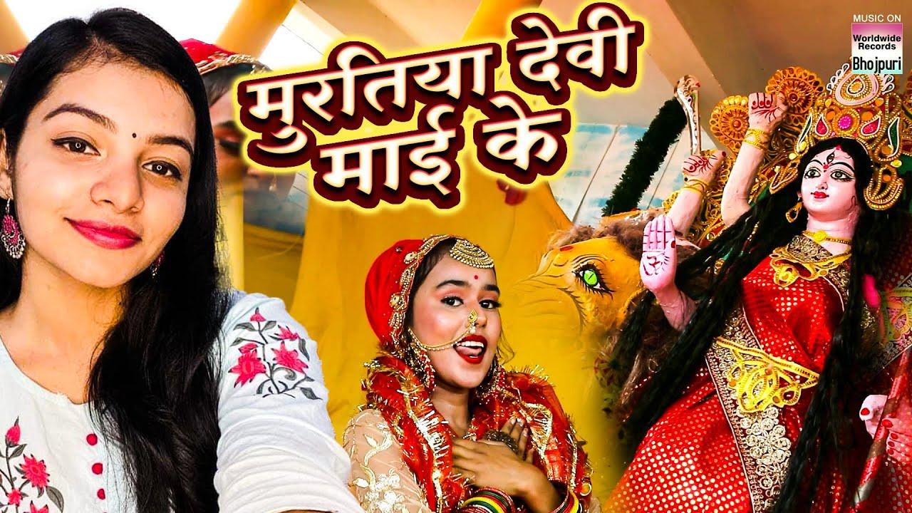 Muratiya Devi Mayi Ke | Arya Nandini | MAHA DURGA MAHA PUJA | Devi Geet 2019 | HD VIDEO
