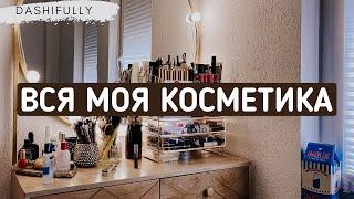 МОЯ КОЛЛЕКЦИЯ КОСМЕТИКИ Макияжный стол хранение и организация