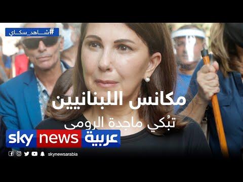 ماجدة الرومي تبكي بعد رؤيتها للحال الذي وصل إليه اللبنانيون  - 15:58-2020 / 8 / 10