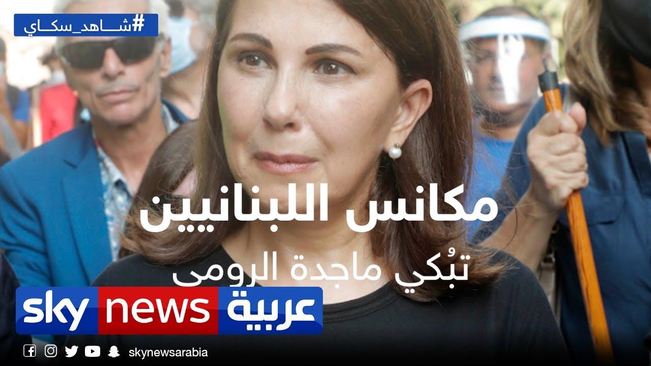 ماجدة الرومي تبكي بعد رؤيتها للحال الذي وصل إليه اللبنانيون