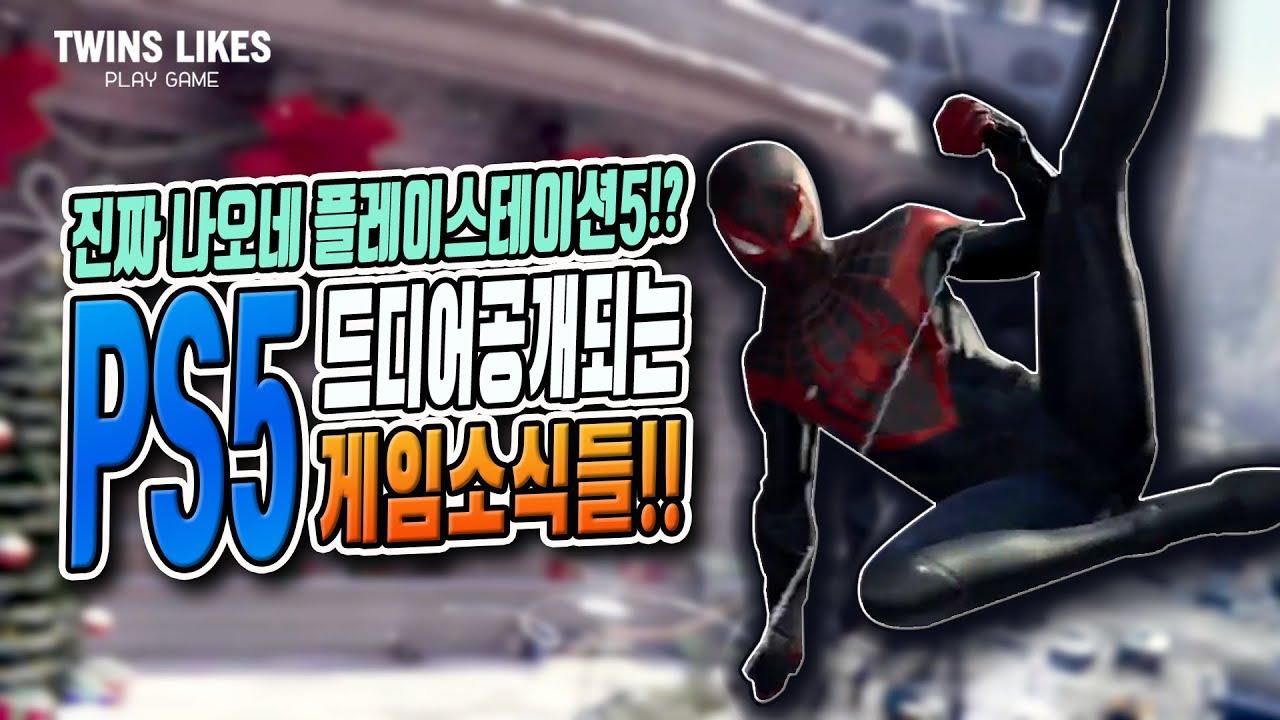 PS5 공개된 게임 소식! 최근 공개된  플스5 게임 타이틀정보  !PS4 게임추천!(플스4 독점작, ps4 추천게임, 플스4 추천게임)