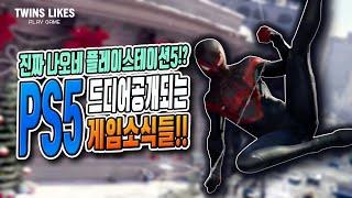 PS5 공개된 게임 소식! 최근 공개된  플스5 게임 …