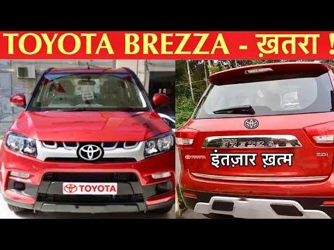 TOYOTA BREZZA In 2020 | Toyota Ne Maruti Suzuki Par Kabza Kar Liya 😂