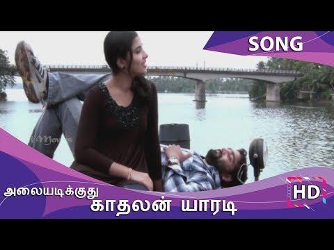 Alaiyadikudhu HD Song - Kadhalan Yaaradi