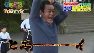 12月14日金曜夜7時のかごピタEXは、歴史マニアの高橋英樹さんが岡本安代...