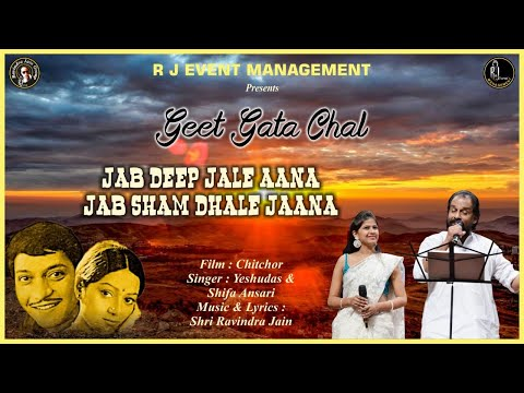 Jab Deep Jale Aana - Yesudas and Shifa Ansari | Ravindra Jain's 71st Birthday
