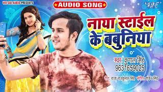 Naya Style Ke Babuniya | Kunal Singh | Bhojpuri Hit Song 2020 New