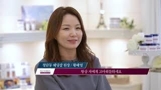 엘렌실라 고객인터뷰(황…