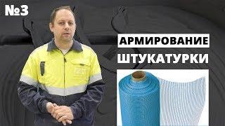 видео Штукатурно малярные работы в Москве и Московской области