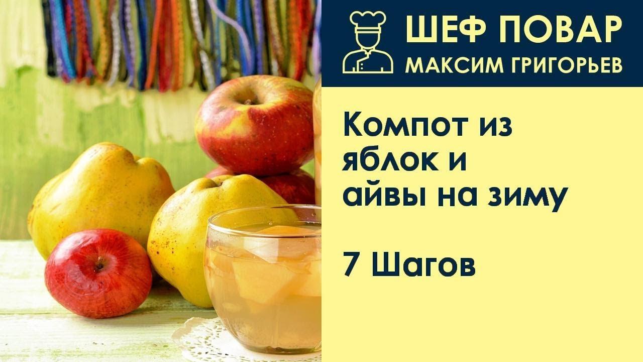 Компот из яблок и айвы на зиму . Рецепт от шеф повара Максима Григорьева