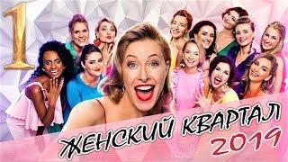 ПРЕМЬЕРА! Полный Выпуск Нового Шоу Женский Квартал 2019 в Турции от 31 августа