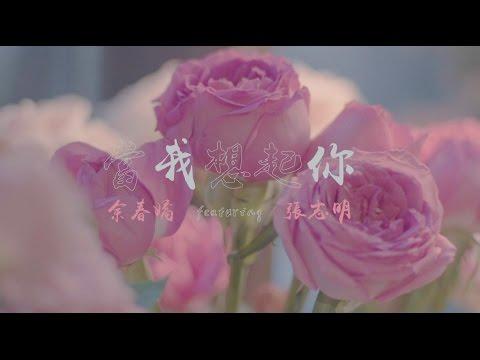 余春嬌 featuring 張志明 - 當我想起你 (Official MV)