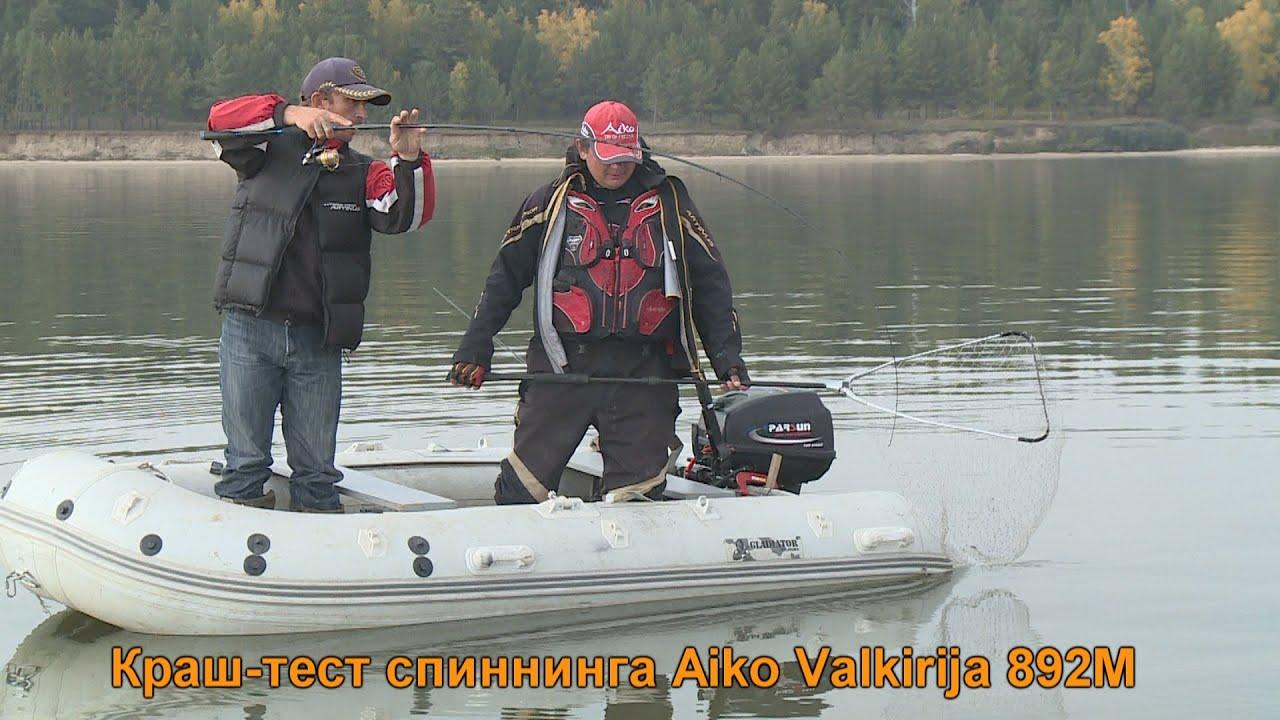 Краш-тест спиннинга Aiko Valkyrja892M