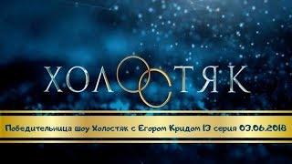 Победительница шоу Холостяк 6 сезон 13 серия 03.06.2018. Спойлер!