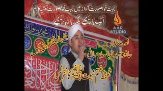 Hafiz Abdulbasit Hassani 2017 new naat sharif in toheedi masjid kalabagh 1