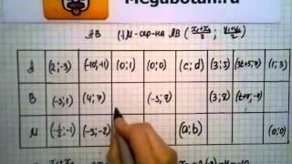как сделать геометрию 9 класс атанасян