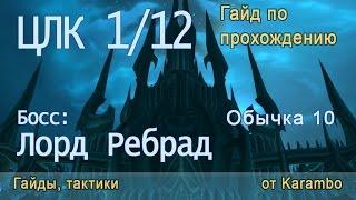 цЛК 10 об 1/12 (Босс: Лорд Ребрад) гайд по прохождению
