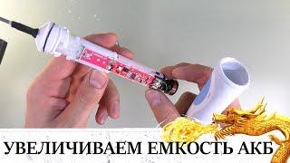 ЗАМІНА АКБ НА БІЛЬШІЙ ЄМНОСТІ В ЗУБНІЙ ЩІТЦІ Braun Oral-B