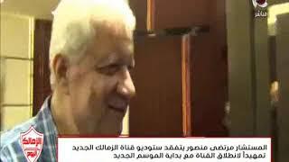 المستشار مرتضى منصور يتفقد ستوديو قناة الزمالك الجديد تمهيداً لانطلاق القناة مع بداية الموسم الجديد