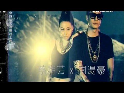 Nick 周湯豪 Dizzy Dizzo 蔡詩蕓 全球中文音樂榜上榜 2014.10.04 - YouTube